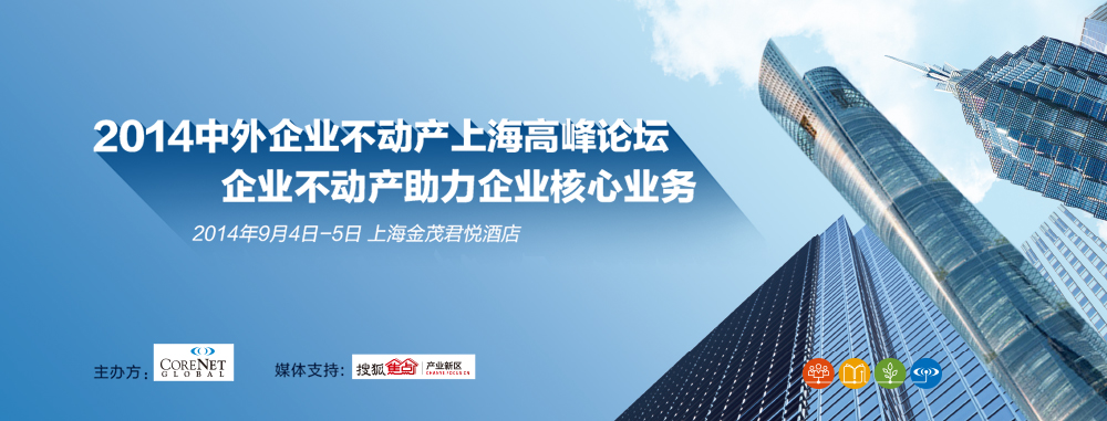 2014中外企业不动产上海高峰论坛