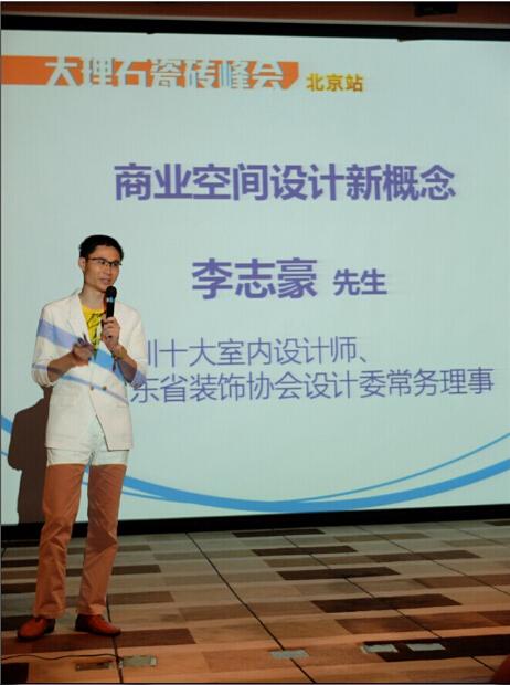 ——深圳十大室内设计师,广东省装饰协会设计委常务理事李志豪