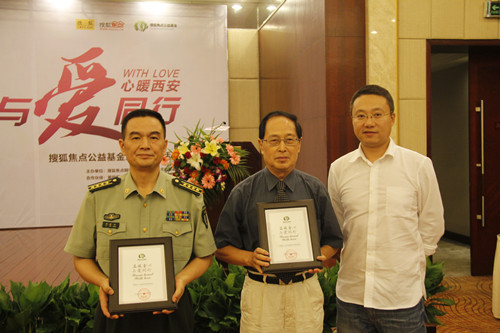 专项救助计划在西安启动