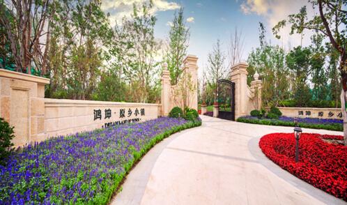 鸿坤·原乡小镇 环首都宜居度假时代来临