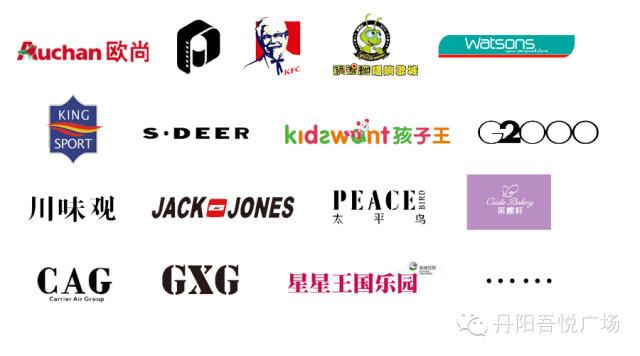 夏贝尔旗下品牌logo-知名品牌力捧中心 共襄吾悦广场鼎盛繁华