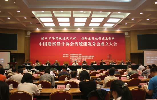 中國勘察設計協會傳統建筑分會成立