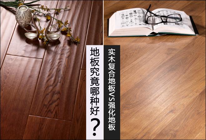 地板究竟哪种好?实木复合地板VS强化地板