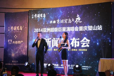 """9月25日下午,""""卉森·秀湖鹭岛之夜""""2014亚洲超级巨星演唱会新闻发布"""