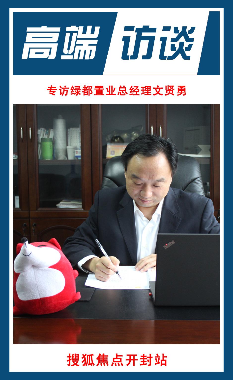 搜狐焦点高端访谈-专访绿都置业总经理文贤勇
