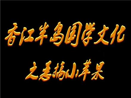 香江半岛国学文化之恶搞小苹果