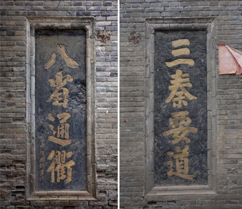 渭南老城区