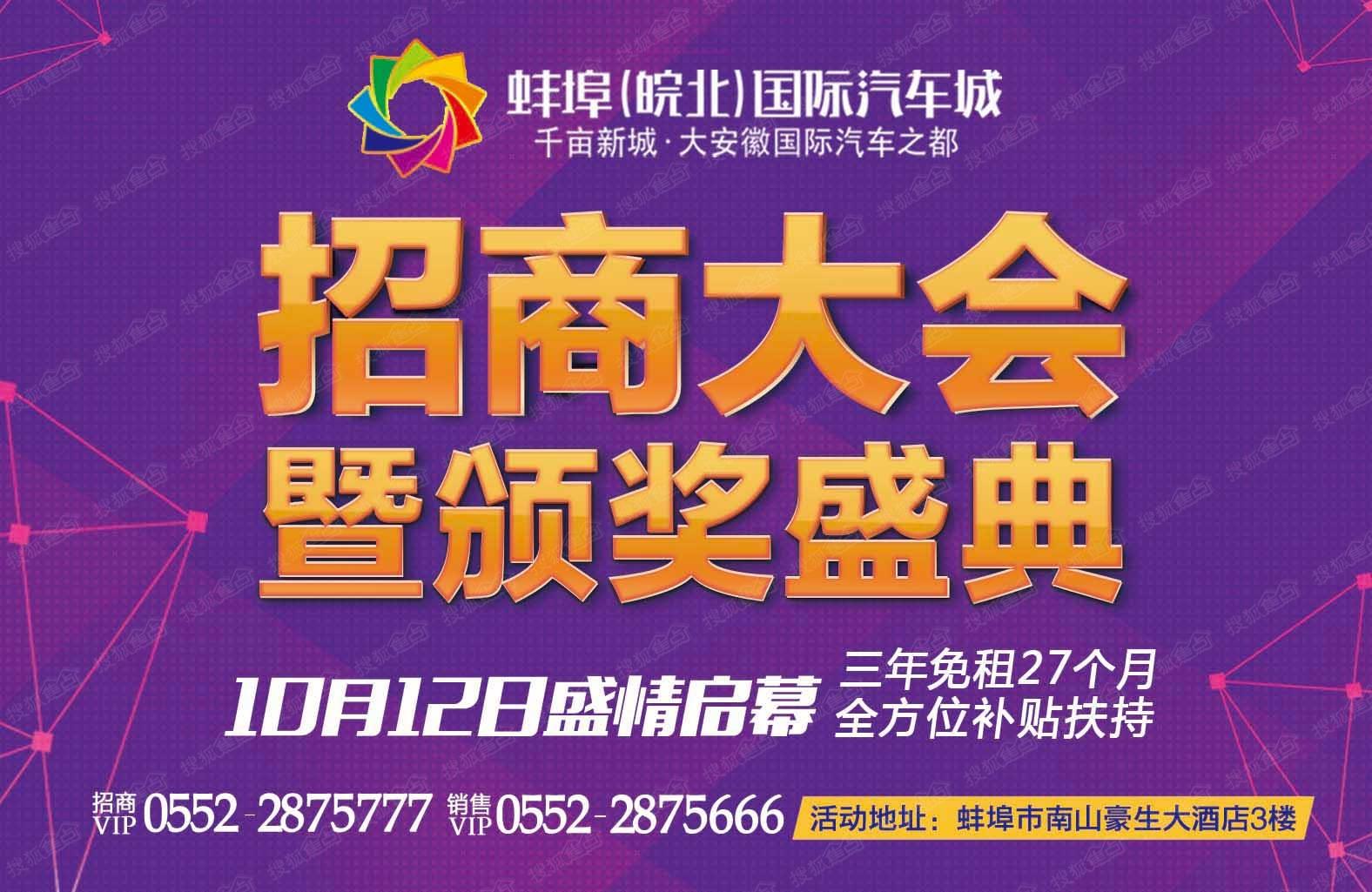 蚌埠(皖北)国际汽车城招商大会盛大启幕