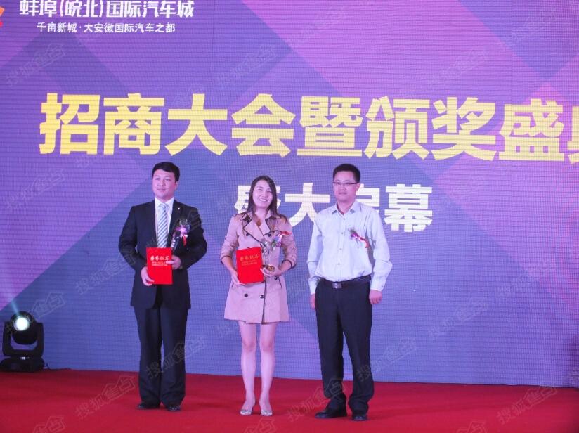 蚌埠(皖北)国际汽车城招商大会暨颁奖盛典举行