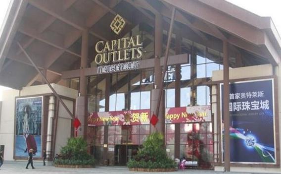 奥特莱斯文化旅游区高层了解到,万宁首创奥特莱斯是目前海南高清图片