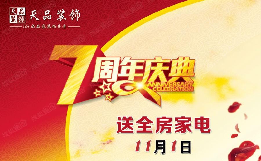搜狐资讯_【搜狐资讯】天品装饰七周年庆典 送全房家电