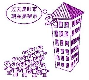 楼市或进入长周期调整新常态 库存依然压顶