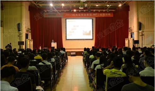 华南农业大学宣讲会现场-佳兆业物业2015届NKP9校园招聘广州首站爆图片