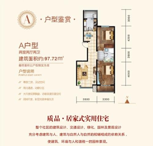 两室两厅两卫户型图高清图片
