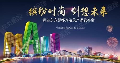 青岛东方影都万达茂项目总建筑面积36万平米,集世界一流的室内主题