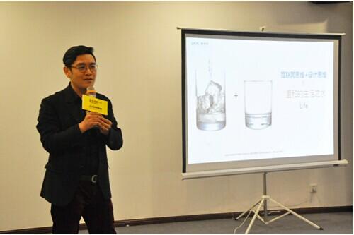 洛可可设计公司创始人兼设计总监贾伟先生演讲
