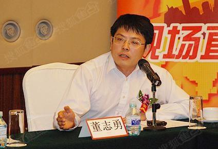 搜狐焦点首席经济学家 董志勇