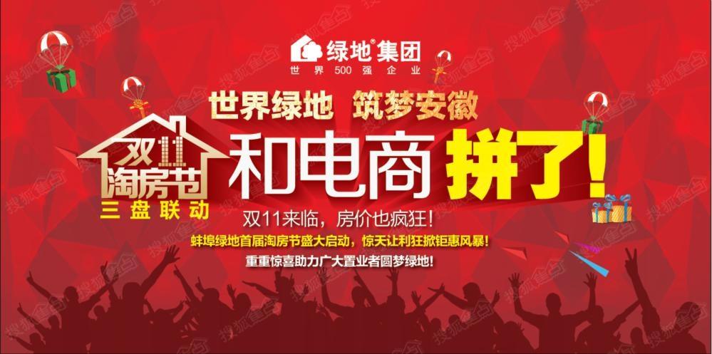 【绿地中央广场】双十一淘房节钜惠大放价图片