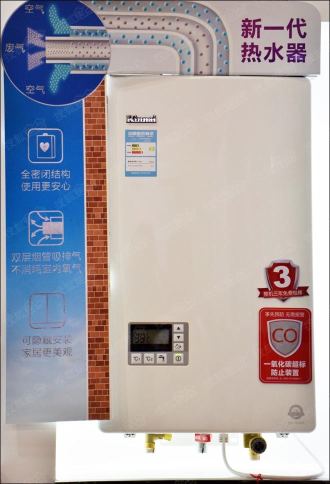 林内安享系列平衡式热水器评测