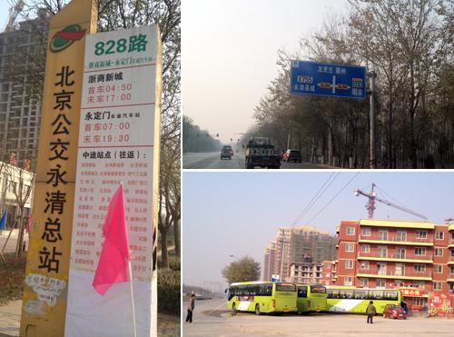 北京至永清的公共交通环境