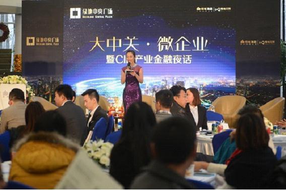 """""""大中关·微企业""""CID产业金融夜话活动在京举行"""
