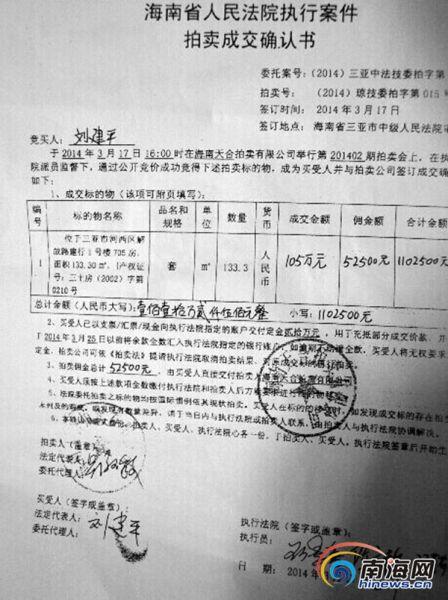 刘建平出示的拍卖成交确认书.-三亚男子拍卖所得房住不了 原住户不