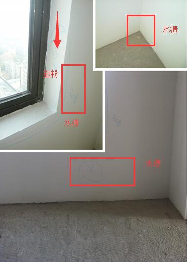 检查窗户、阳台、卫生间、厨房水渍