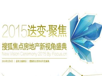2014搜狐焦点贵阳站新视角年