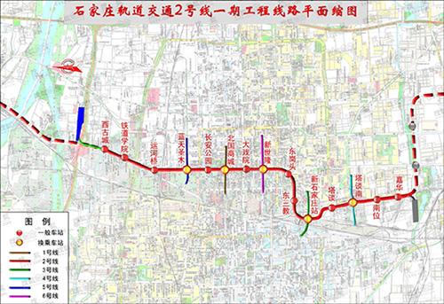 石家庄地铁2号线一期工程规划图[点击查看规划总平面图大图]-石家庄
