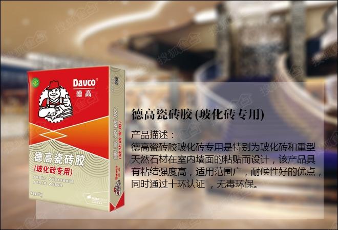德高瓷砖胶(玻化砖专用)-水泥PK瓷砖胶 谁才是铺贴瓷砖的最佳选择图片