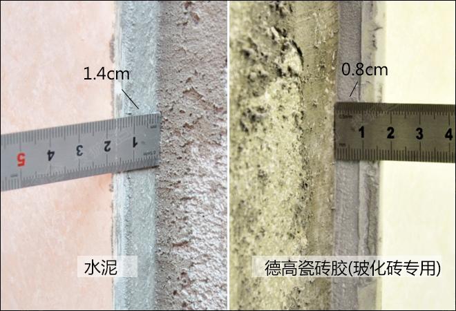 水泥与德高瓷砖胶(玻化砖专用)铺贴厚度对比-水泥PK瓷砖胶 谁才是图片