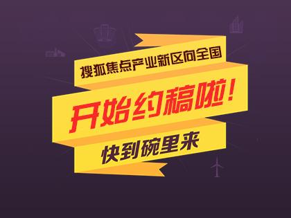 第49期:京产业禁限目录四环内禁新建写字楼