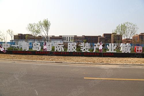 """青岛服装产业城""""秀""""出本土新势力"""