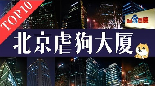 第70期:京产业禁限目录四环内禁新建写字楼