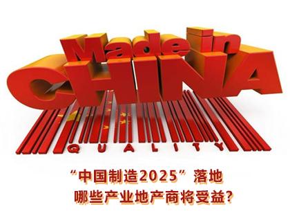 第71期:聚焦中国制造2025