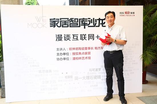 """搜狐焦点家居智库沙龙实录:""""互联网+陶瓷"""""""