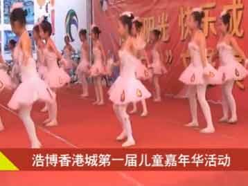 浩博香港城第一届儿童嘉年华