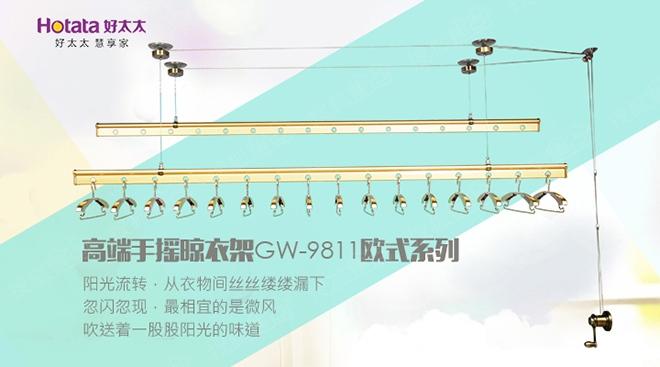 好太太手摇系列欧式晾衣架GW-9811A评测