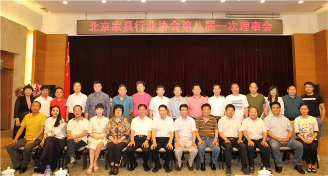 北京家具行业协会换届大会在京成功召开