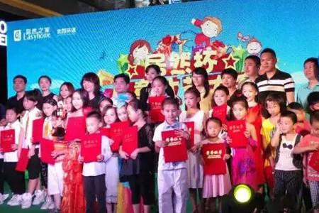 居然杯 儿童才艺大赛在京举办