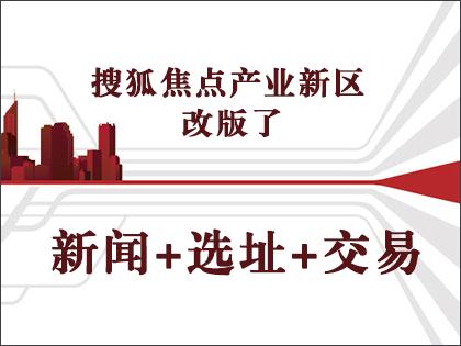 第91期:野心PARK+ 2015中国产业新区高峰论坛7月启幕