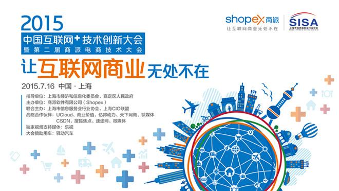 直播:2015中国互联网 技术创新大会