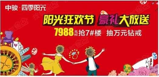 (论坛)为甜蜜8月幸福收尾,8月30日,中骏·四季阳光狂欢节,抽万元钻戒