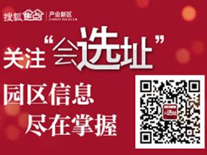 搜狐焦点 会选址 微信