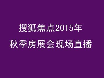 搜狐焦点2015年衡水秋季房展会现场直播