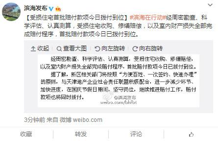 天津爆炸事故受损住宅首批赔付款项今日拨付到位