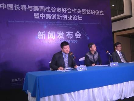 长春与美国硅谷友好合作关系签约仪式新闻发布会