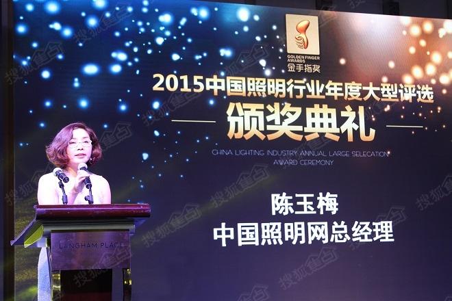 中国照明网总经理陈玉梅女士致辞