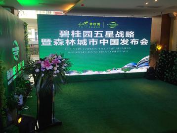 碧桂园五星战略暨森林城市中国发布会(湖北分会场)