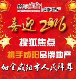 搜狐焦点携手咸阳市品质楼盘 向全市人民拜年